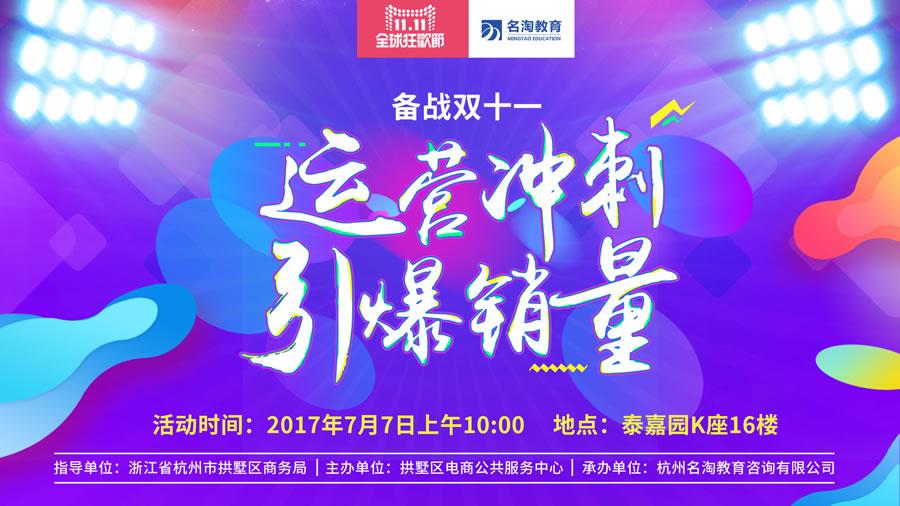 2017-07-07 拱墅区双十一课 海报.jpg