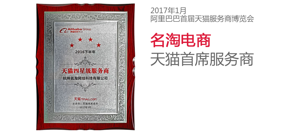"720px--2017年1月-""天猫四星级服务商""-首届天猫服务商博览会-阿里巴巴.jpg"