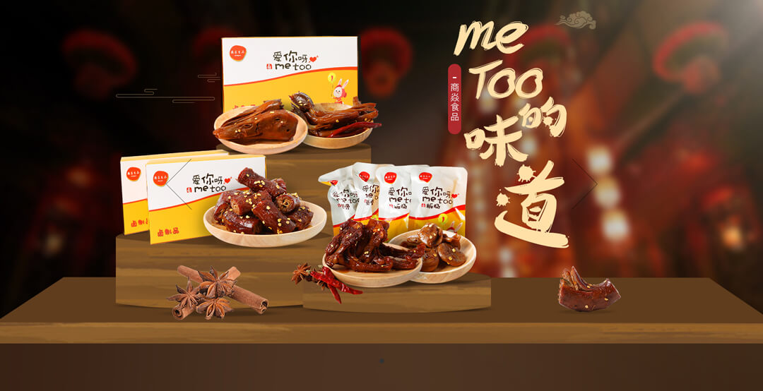 首页-MeToo食光-淘宝网_02.jpg