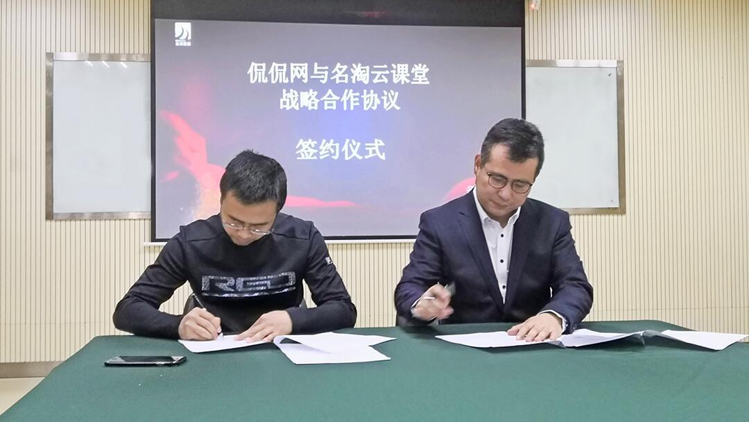 2019-04-15 侃侃网与名淘云课堂战略合作协议2 (1).jpg